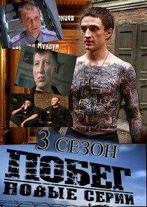 побег русская версия 12 серия